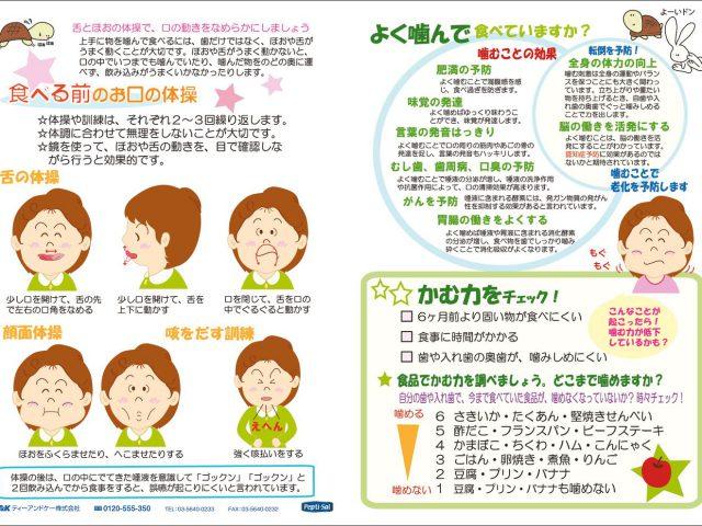 口腔ケア情報&口腔ケア製品 資料ライブラリ画像